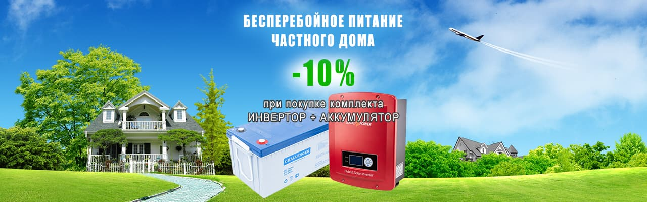 Скидка -10% при покупке инвертора Pulsar с аккумуляторами EverExceed