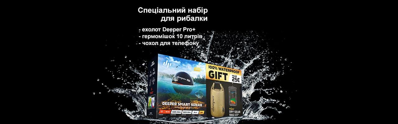 Набор для рыбалки Deeper Pro+ Summer Bundle