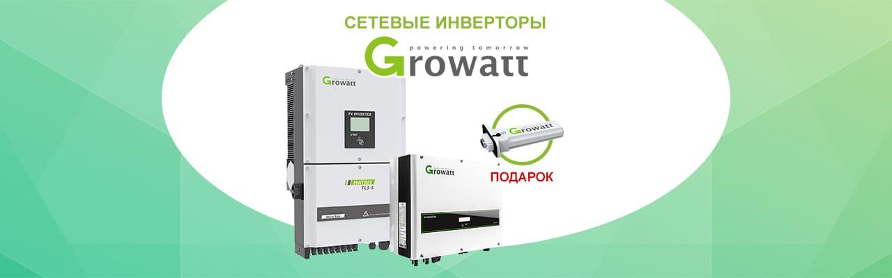 Подарок к сетевому инвертору модуль Growatt Shine WiFi