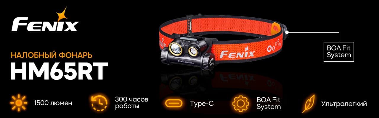 Налобний ліхтар Fenix HM65RT