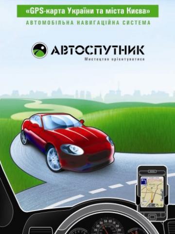 Автоспутник Украина