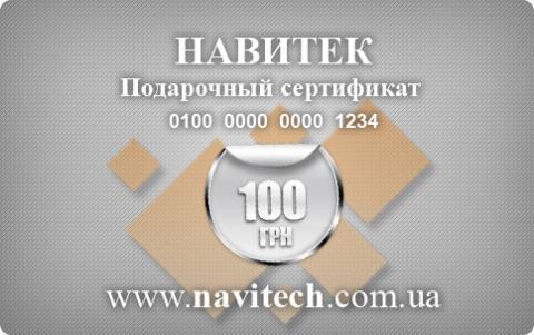 Сертификат 100 грн